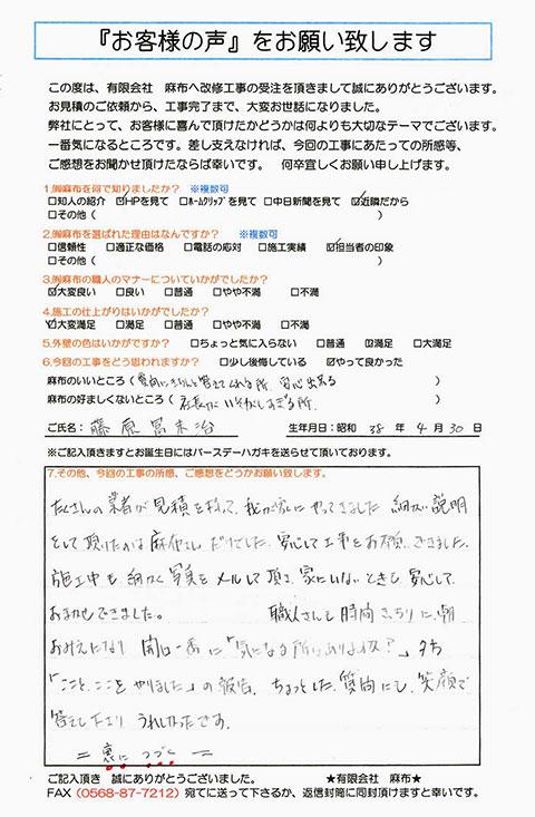 fujiwara-voice1a