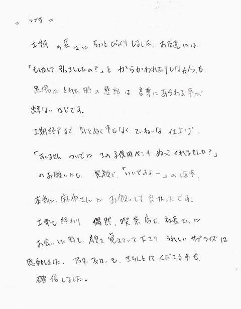 fujiwara-voice1b