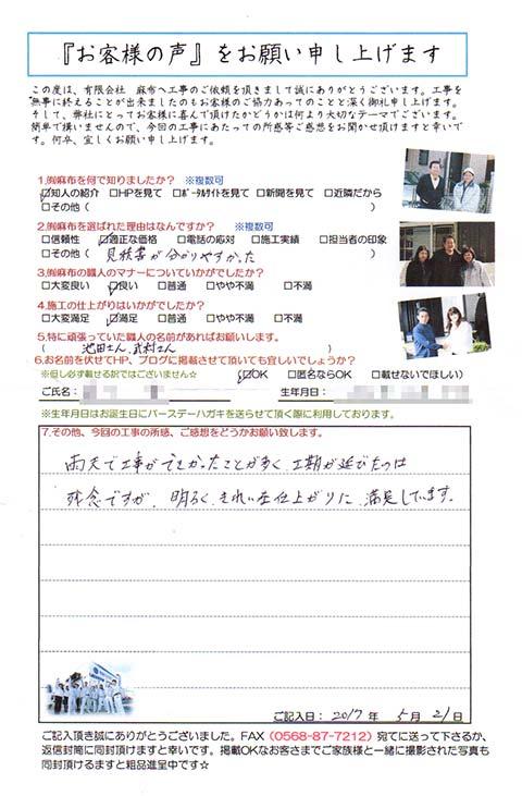 愛知県豊田市M様から頂いた「お客様お客様の声」