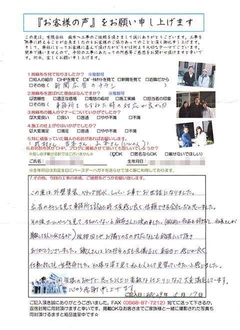春日井市M様、お客様の声「アンケート」、大満足して頂きました!