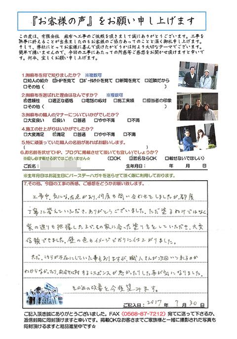 岩倉市F様_外壁塗替工事_お客様の声アンケート