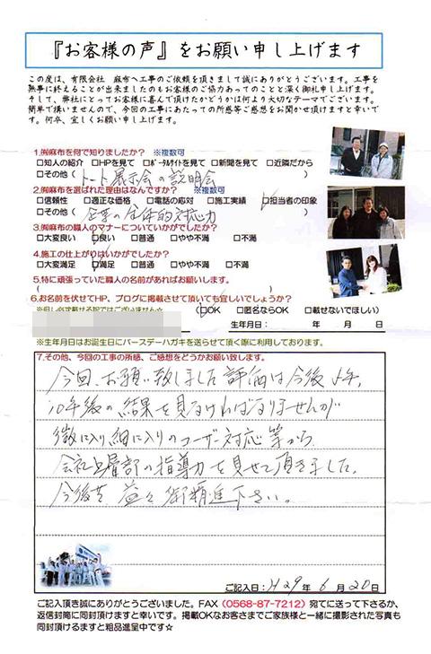 愛知県春日井市K様_外壁塗替・外壁塗替え工事_お客様の声アンケート