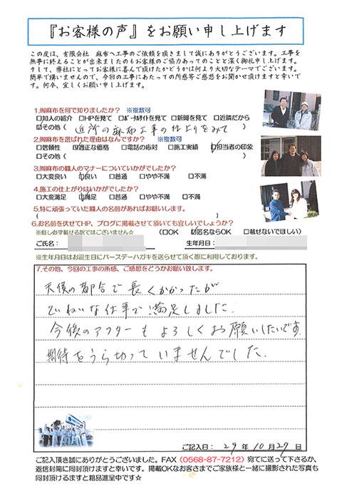 愛知県春日井市O様_外壁屋根塗替・外壁塗替え工事_お客様の声アンケート