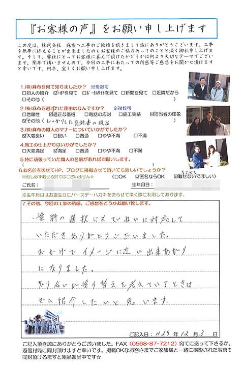 愛知県春日井市W様_外壁屋根塗替・外壁塗替え工事_お客様の声アンケート