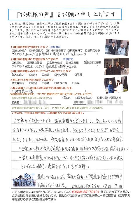 愛知県名古屋市T様_外壁塗替・外壁塗替え工事_お客様の声アンケート