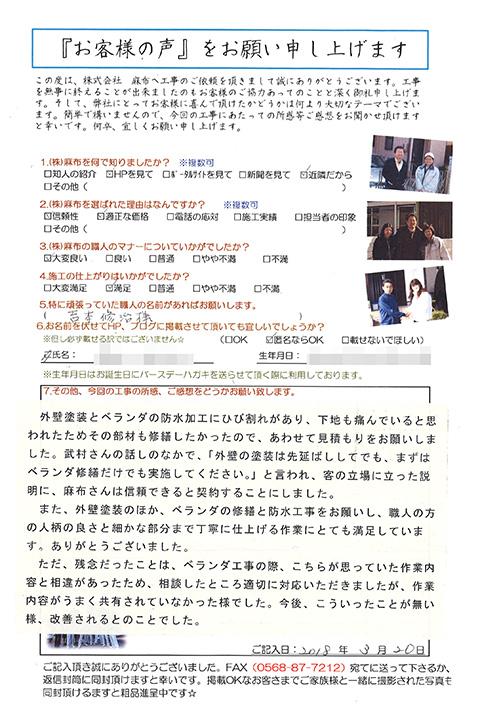 愛知県春日井市M様_外壁塗替・外壁塗替え工事_お客様の声アンケート