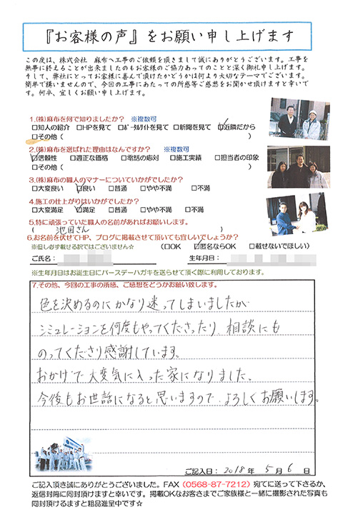 愛知県春日井市T様_外壁塗替・外壁塗替え工事_お客様の声アンケート