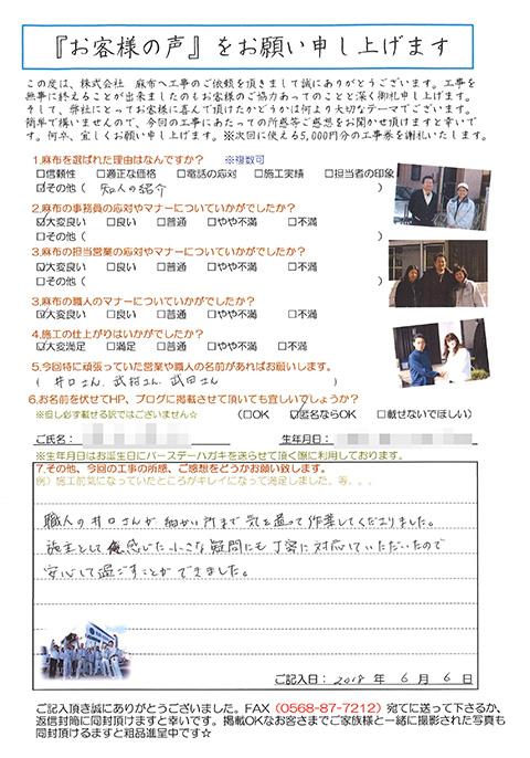 愛知県瀬戸市K様_外壁屋根塗替・外壁塗替え工事_お客様の声アンケート