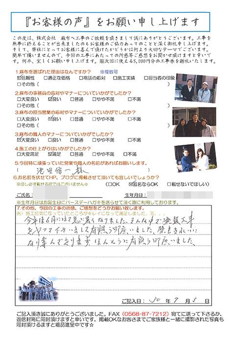 愛知県春日井市I様_外壁塗替・外壁塗替え工事_お客様の声アンケート