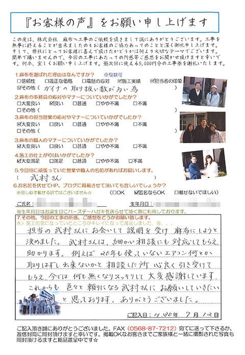 愛知県長久手市S様_外壁塗替・外壁塗替え工事_お客様の声アンケート