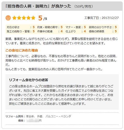 愛知県瀬戸市Y様_外壁塗替・外壁塗替え工事_お客様の声アンケート