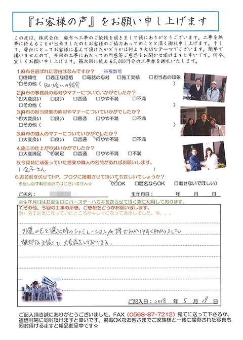 愛知県豊田市H様_外壁塗装・屋根カバー工事_お客様の声アンケート__株式会社麻布