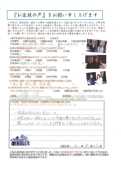 愛知県名古屋市G様_外壁塗装工事_お客様の声アンケート__株式会社麻布