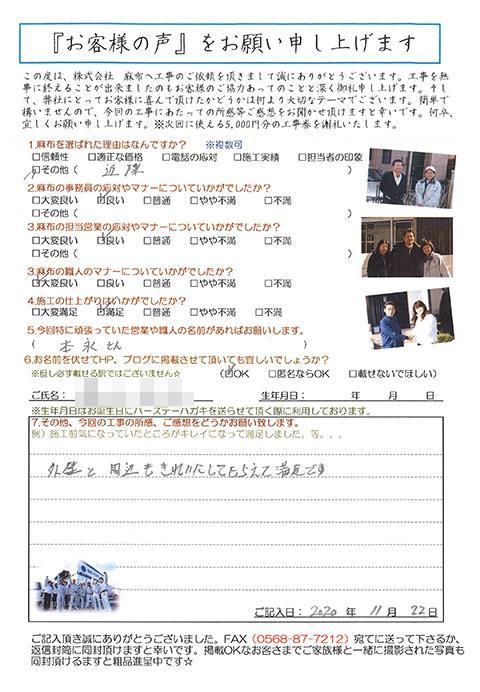 愛知県春日井市F様_外壁塗装工事_お客様の声アンケート_株式会社麻布
